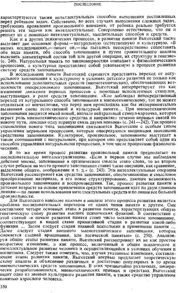 PDF. Том 3. Проблемы развития психики. Выготский Л. С. Страница 348. Читать онлайн