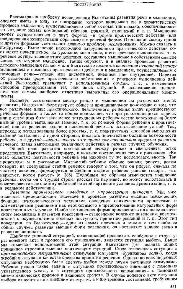 PDF. Том 3. Проблемы развития психики. Выготский Л. С. Страница 349. Читать онлайн