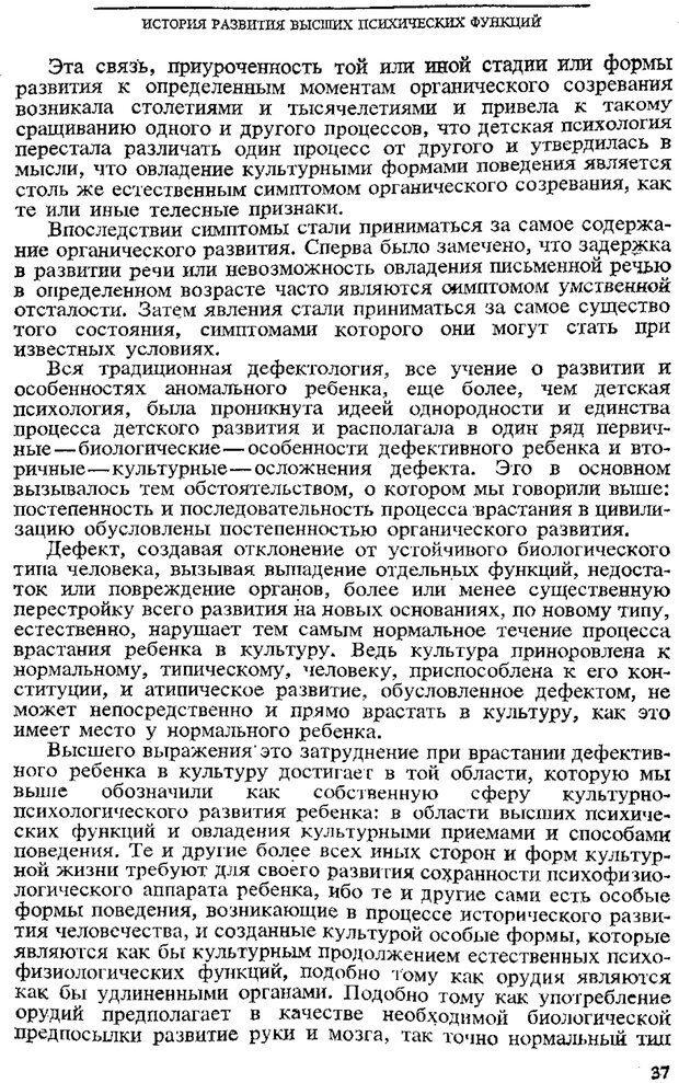 PDF. Том 3. Проблемы развития психики. Выготский Л. С. Страница 35. Читать онлайн