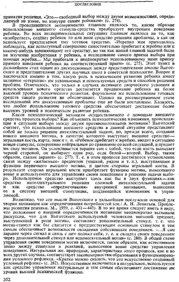 PDF. Том 3. Проблемы развития психики. Выготский Л. С. Страница 350. Читать онлайн