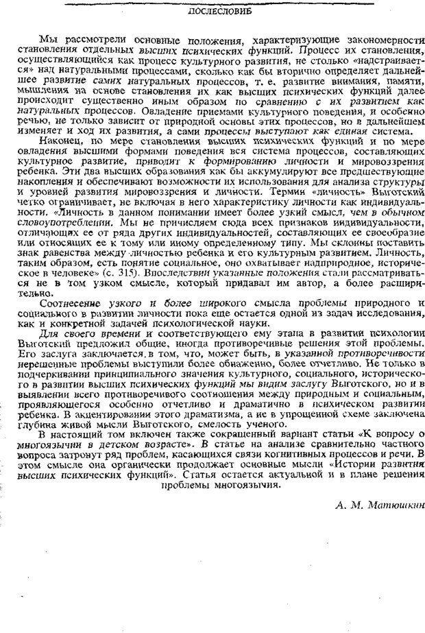 PDF. Том 3. Проблемы развития психики. Выготский Л. С. Страница 351. Читать онлайн