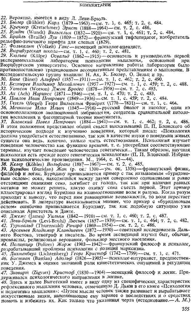 PDF. Том 3. Проблемы развития психики. Выготский Л. С. Страница 353. Читать онлайн