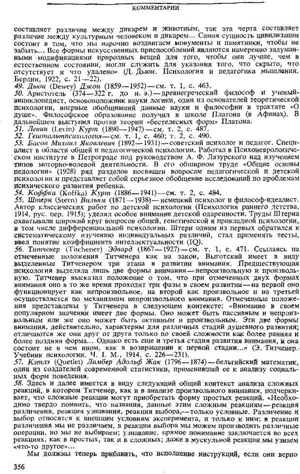 PDF. Том 3. Проблемы развития психики. Выготский Л. С. Страница 354. Читать онлайн