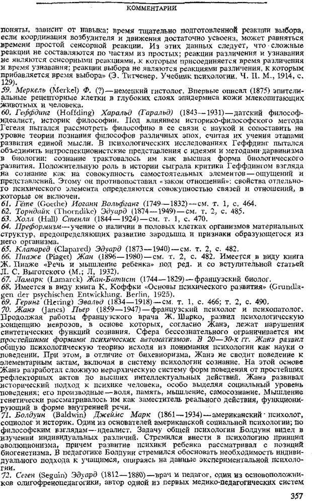 PDF. Том 3. Проблемы развития психики. Выготский Л. С. Страница 355. Читать онлайн