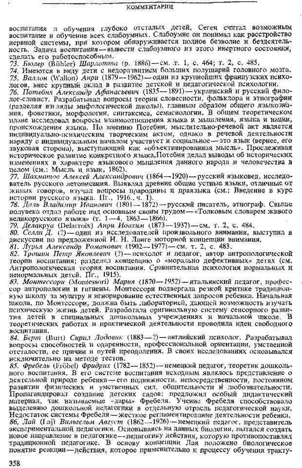 PDF. Том 3. Проблемы развития психики. Выготский Л. С. Страница 356. Читать онлайн
