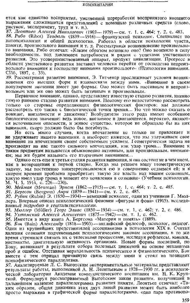 PDF. Том 3. Проблемы развития психики. Выготский Л. С. Страница 357. Читать онлайн