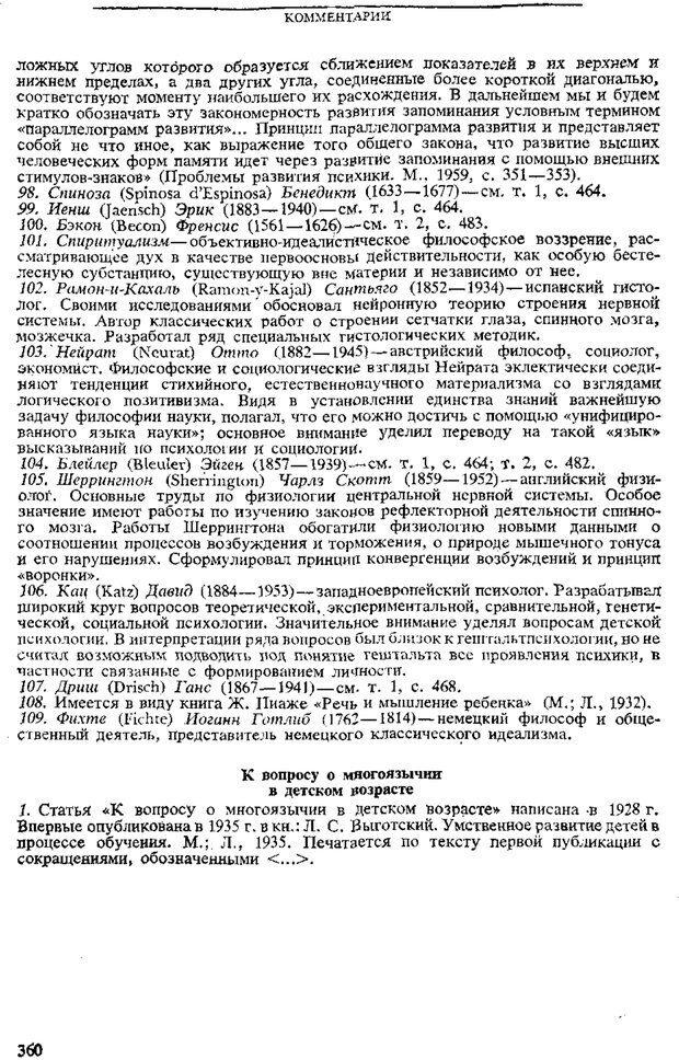 PDF. Том 3. Проблемы развития психики. Выготский Л. С. Страница 358. Читать онлайн