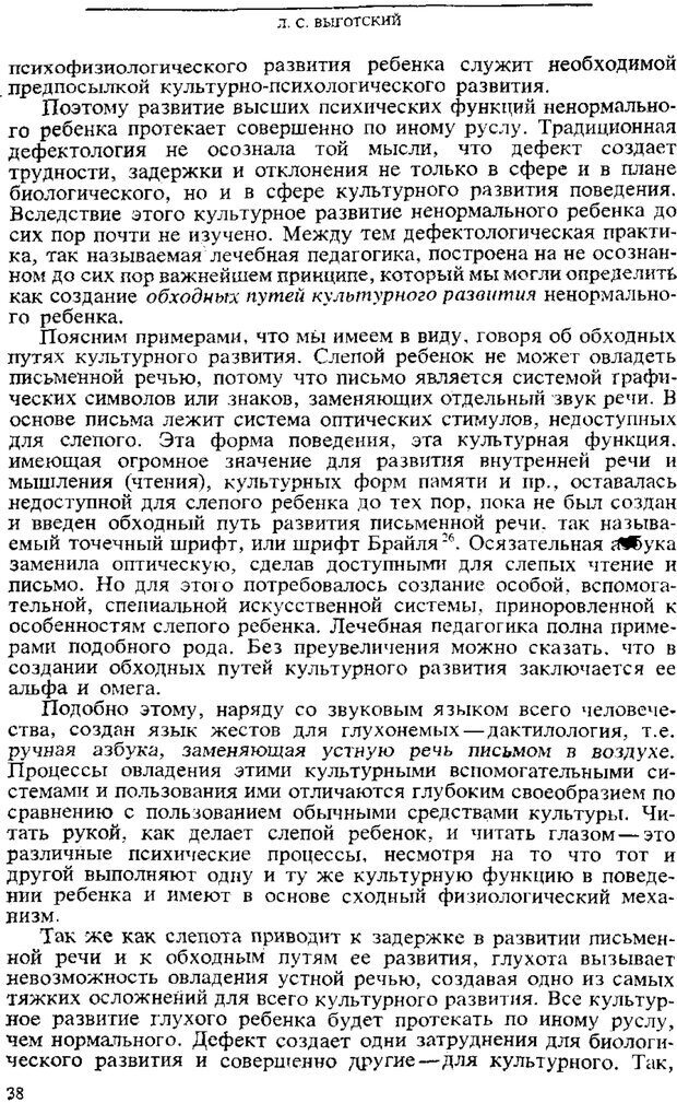 PDF. Том 3. Проблемы развития психики. Выготский Л. С. Страница 36. Читать онлайн