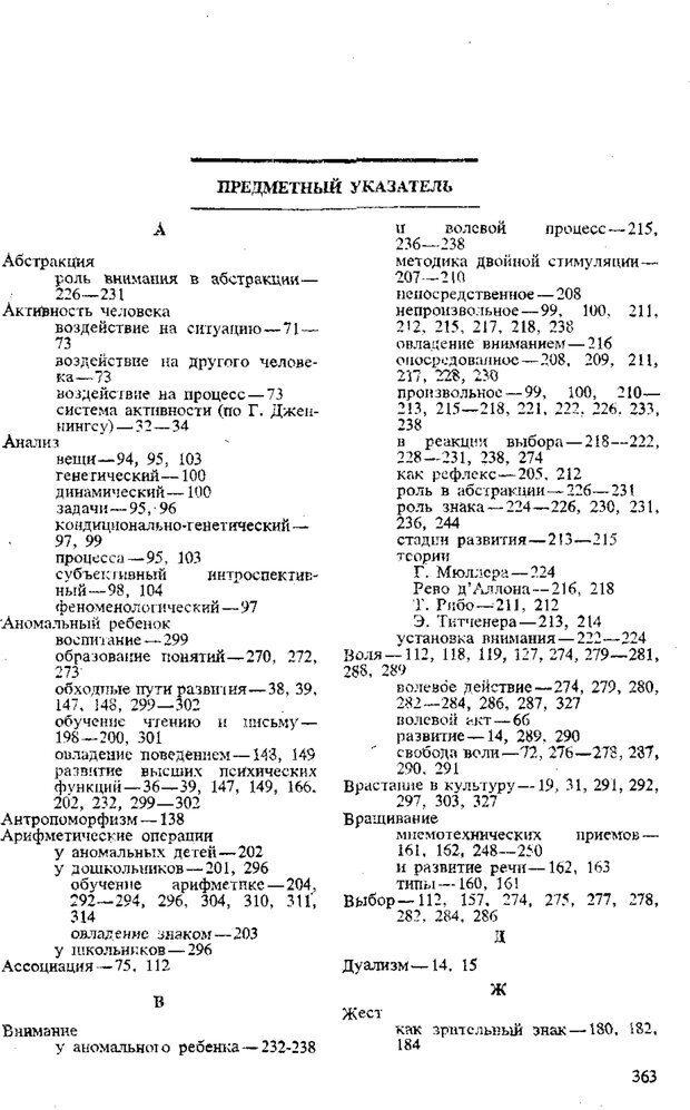 PDF. Том 3. Проблемы развития психики. Выготский Л. С. Страница 361. Читать онлайн