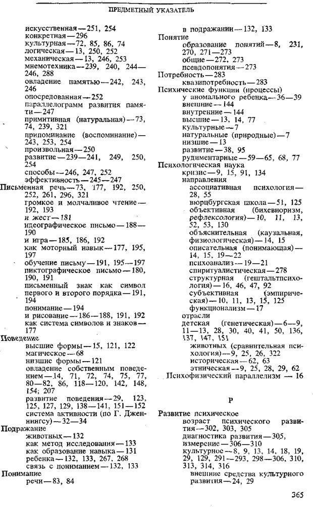 PDF. Том 3. Проблемы развития психики. Выготский Л. С. Страница 363. Читать онлайн