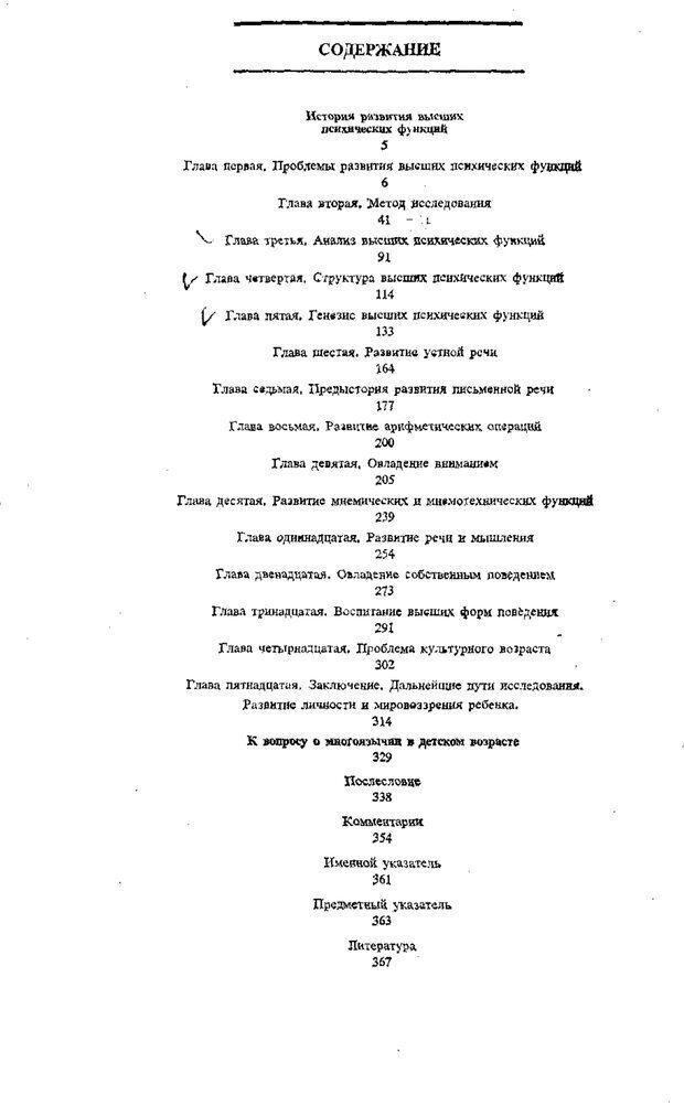 PDF. Том 3. Проблемы развития психики. Выготский Л. С. Страница 366. Читать онлайн