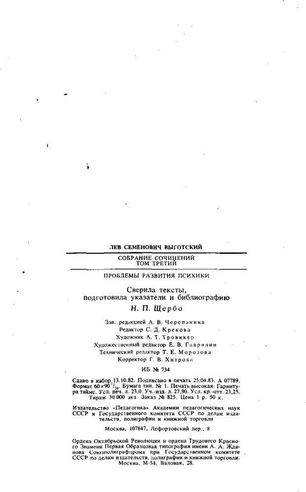 PDF. Том 3. Проблемы развития психики. Выготский Л. С. Страница 367. Читать онлайн