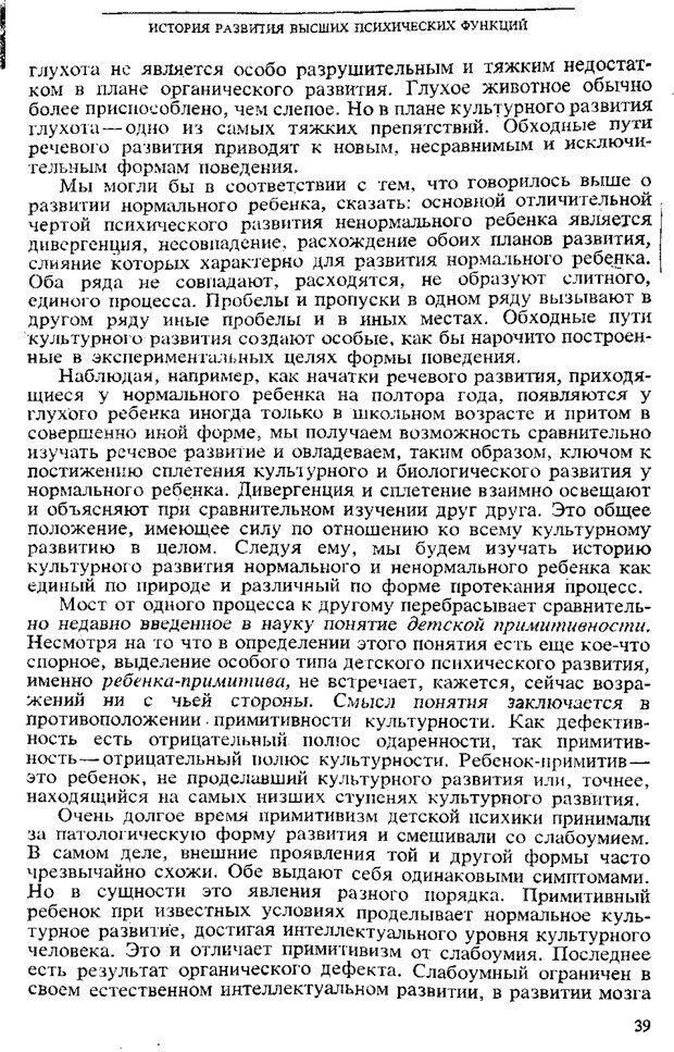 PDF. Том 3. Проблемы развития психики. Выготский Л. С. Страница 37. Читать онлайн