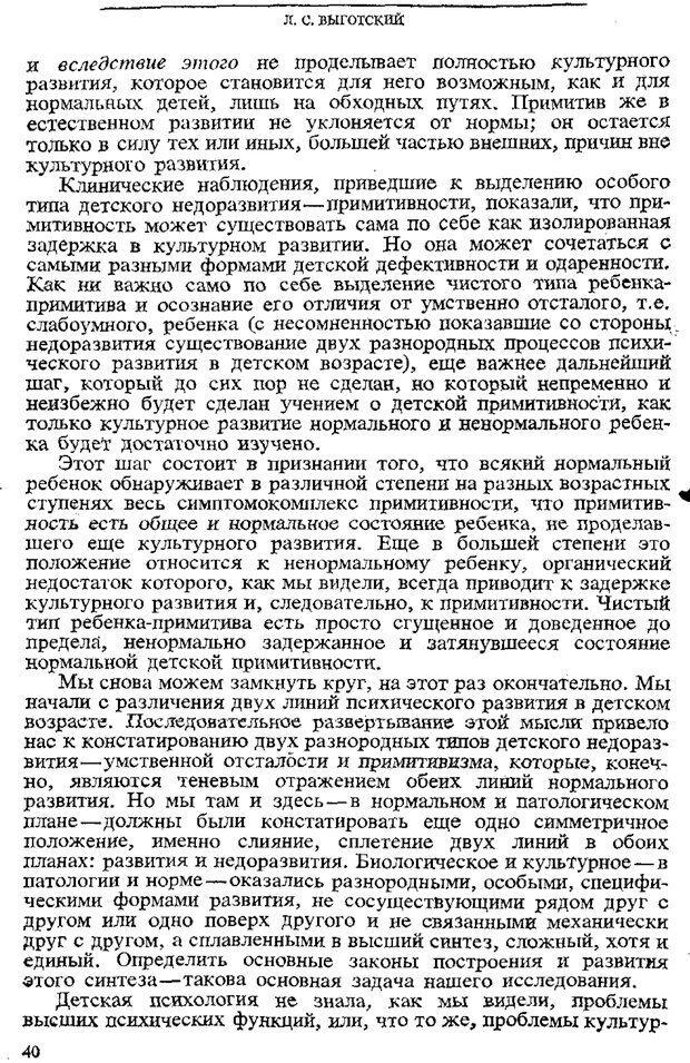 PDF. Том 3. Проблемы развития психики. Выготский Л. С. Страница 38. Читать онлайн
