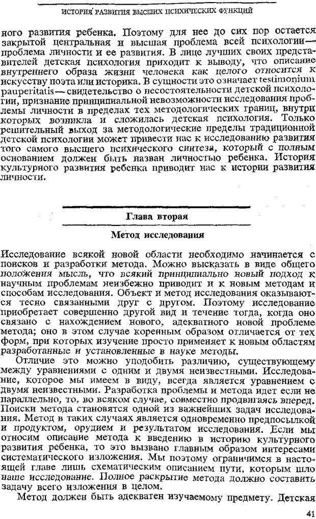 PDF. Том 3. Проблемы развития психики. Выготский Л. С. Страница 39. Читать онлайн