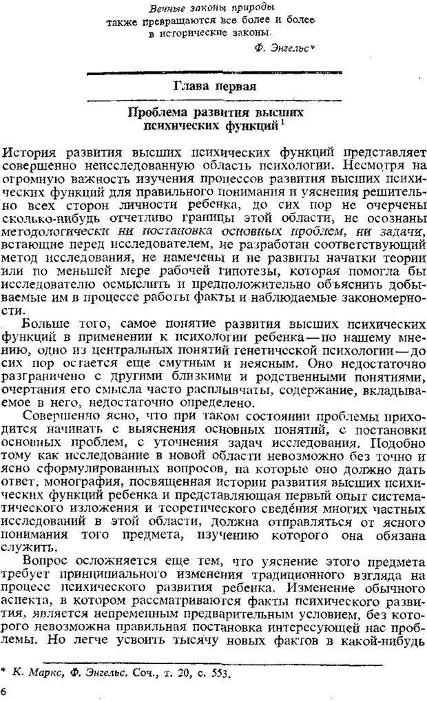 PDF. Том 3. Проблемы развития психики. Выготский Л. С. Страница 4. Читать онлайн