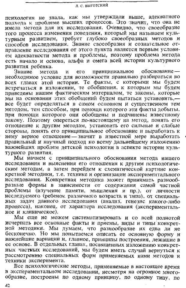PDF. Том 3. Проблемы развития психики. Выготский Л. С. Страница 40. Читать онлайн