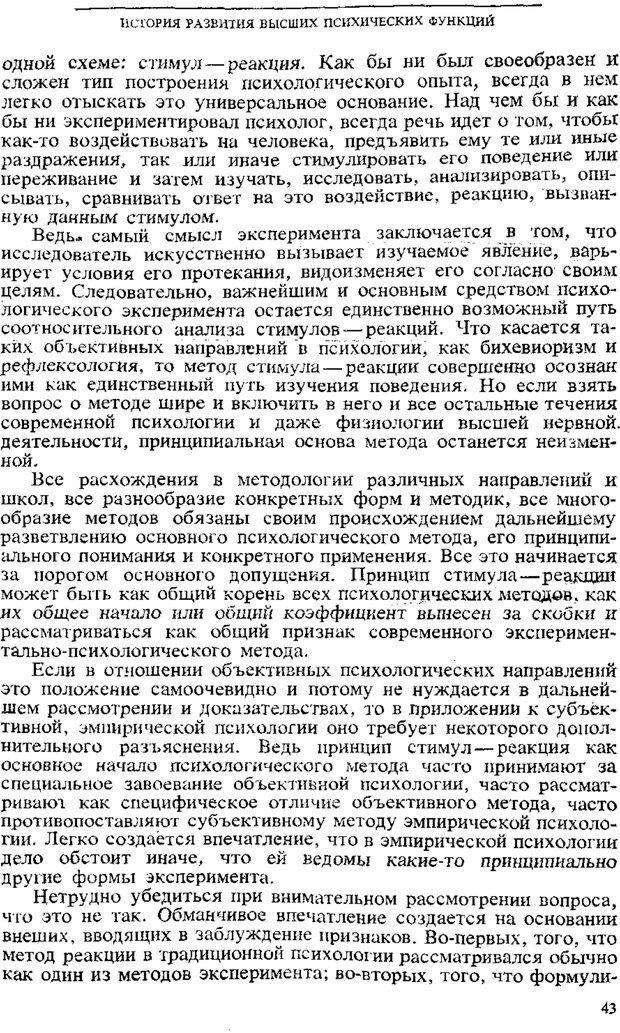 PDF. Том 3. Проблемы развития психики. Выготский Л. С. Страница 41. Читать онлайн