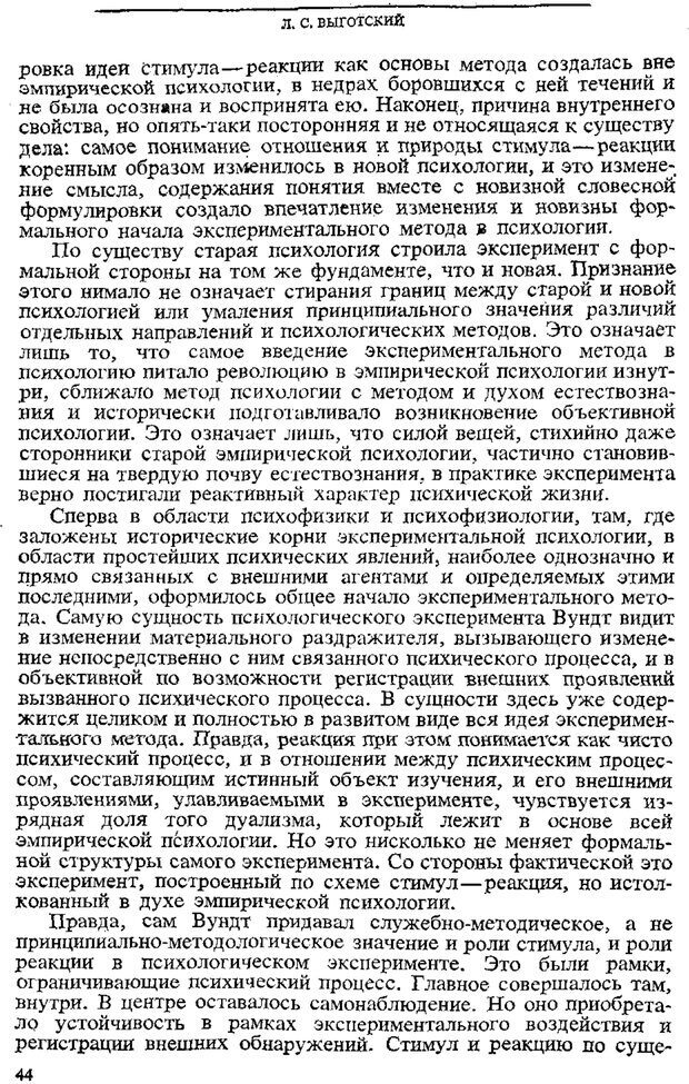 PDF. Том 3. Проблемы развития психики. Выготский Л. С. Страница 42. Читать онлайн