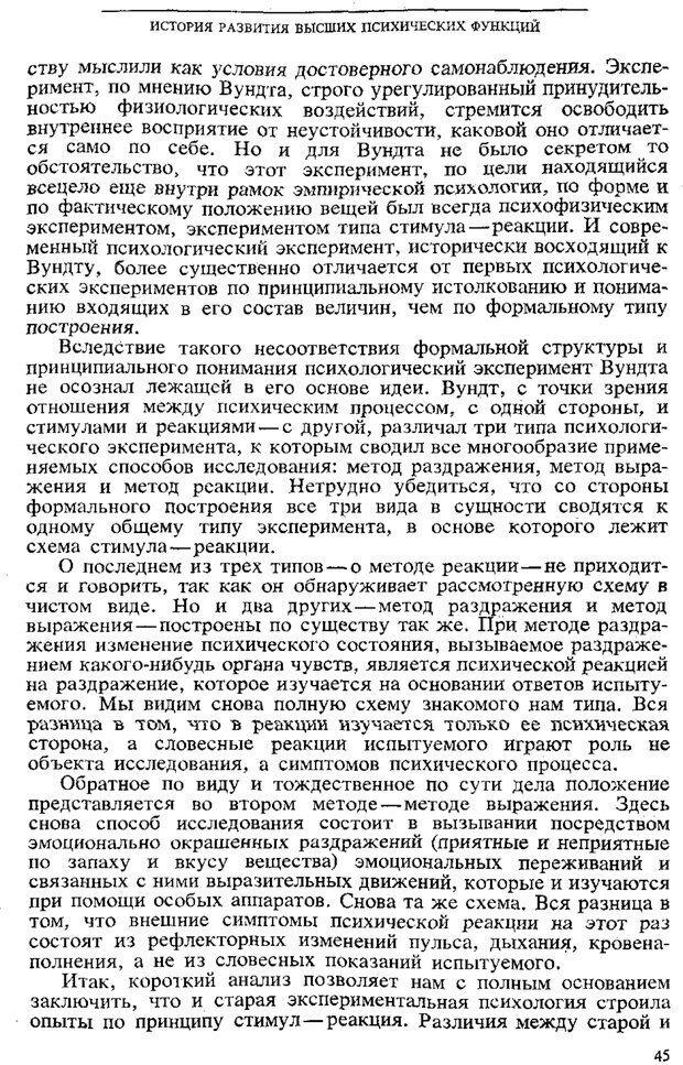 PDF. Том 3. Проблемы развития психики. Выготский Л. С. Страница 43. Читать онлайн