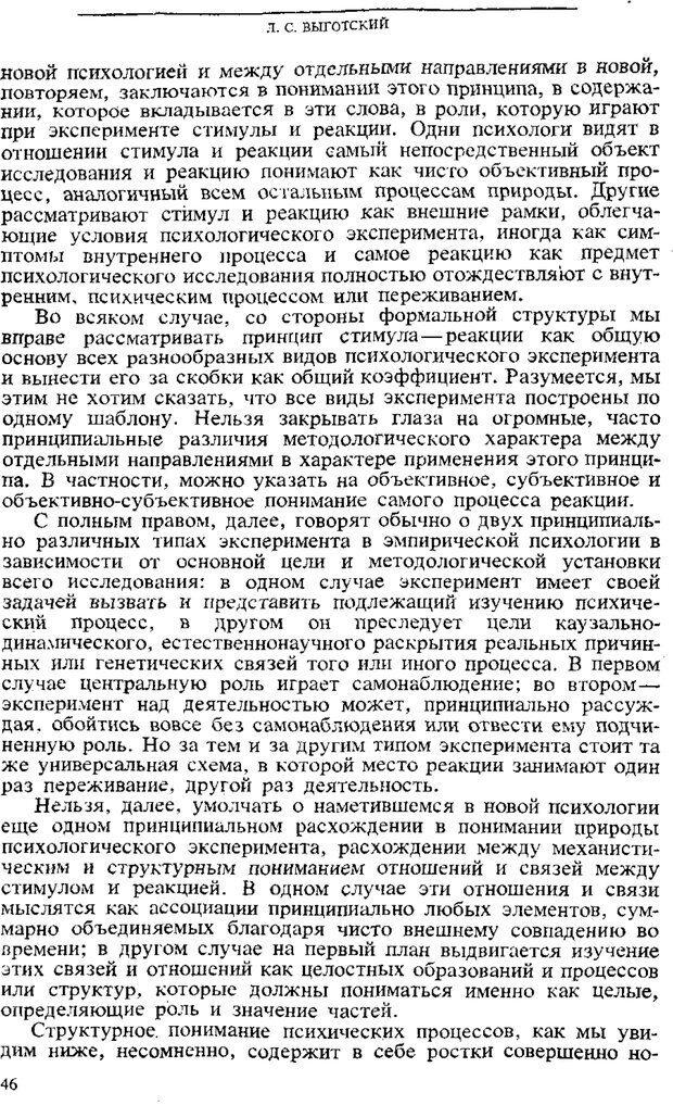 PDF. Том 3. Проблемы развития психики. Выготский Л. С. Страница 44. Читать онлайн
