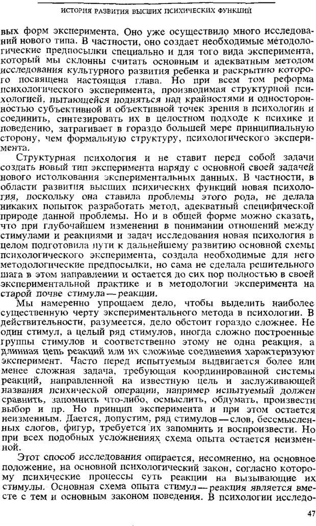 PDF. Том 3. Проблемы развития психики. Выготский Л. С. Страница 45. Читать онлайн
