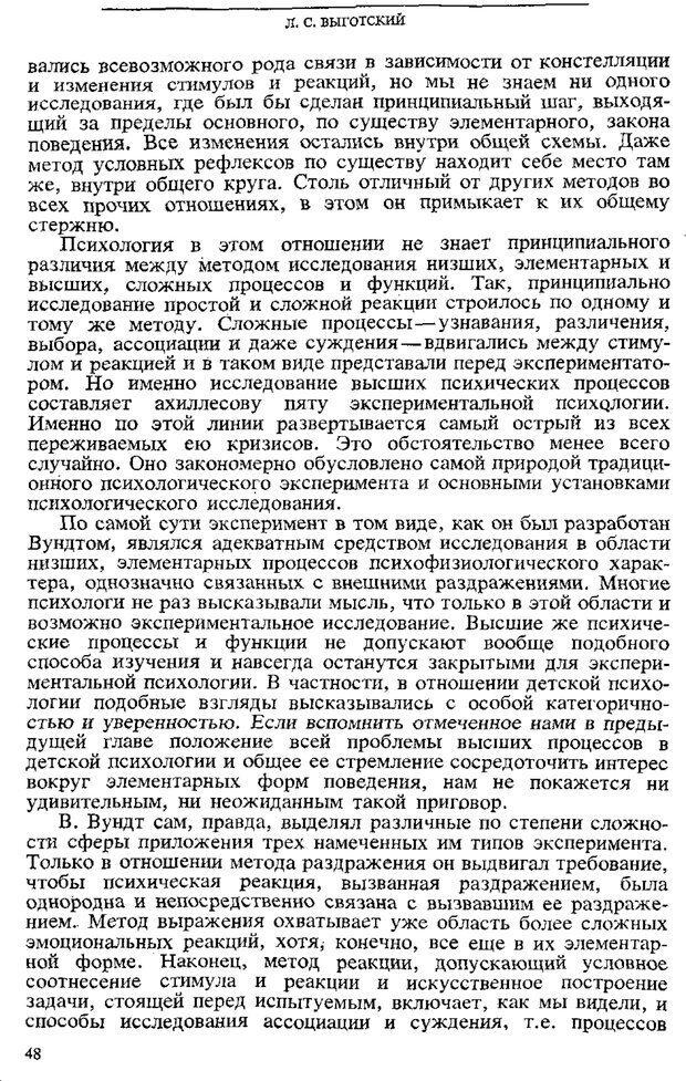 PDF. Том 3. Проблемы развития психики. Выготский Л. С. Страница 46. Читать онлайн