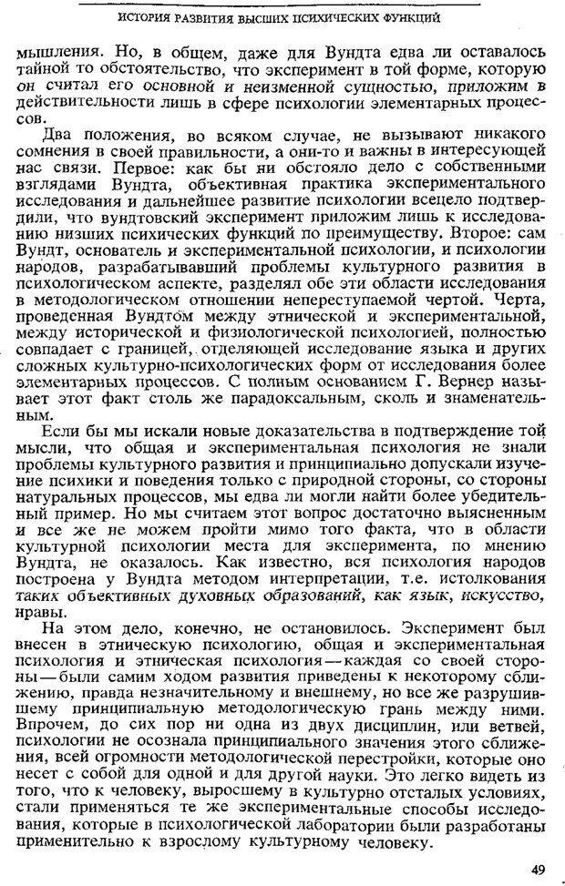 PDF. Том 3. Проблемы развития психики. Выготский Л. С. Страница 47. Читать онлайн
