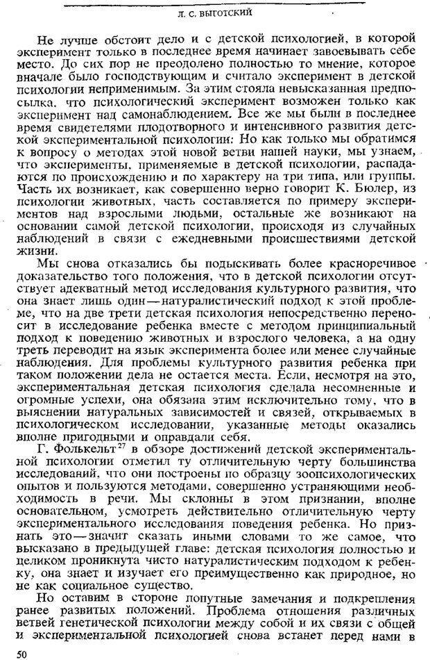PDF. Том 3. Проблемы развития психики. Выготский Л. С. Страница 48. Читать онлайн