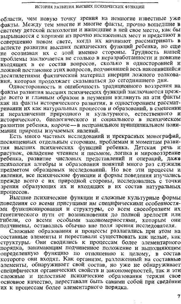 PDF. Том 3. Проблемы развития психики. Выготский Л. С. Страница 5. Читать онлайн
