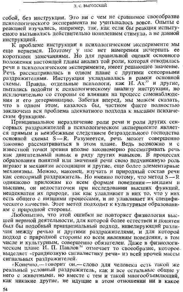 PDF. Том 3. Проблемы развития психики. Выготский Л. С. Страница 52. Читать онлайн