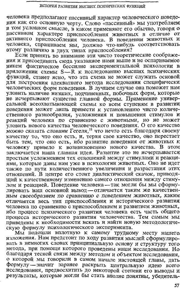PDF. Том 3. Проблемы развития психики. Выготский Л. С. Страница 55. Читать онлайн