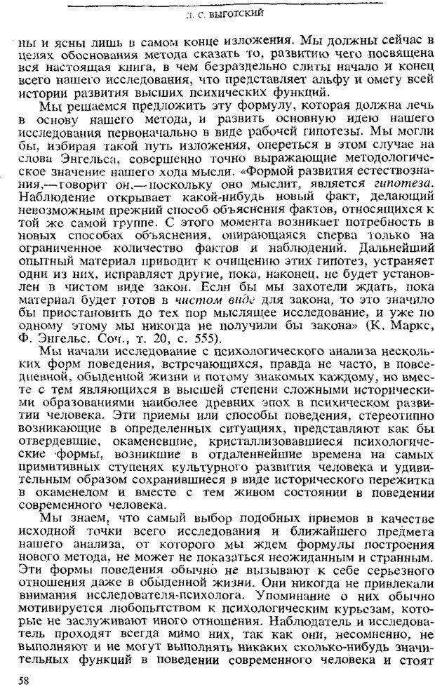 PDF. Том 3. Проблемы развития психики. Выготский Л. С. Страница 56. Читать онлайн