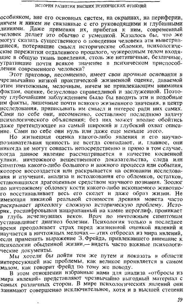 PDF. Том 3. Проблемы развития психики. Выготский Л. С. Страница 57. Читать онлайн