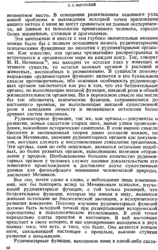 PDF. Том 3. Проблемы развития психики. Выготский Л. С. Страница 58. Читать онлайн