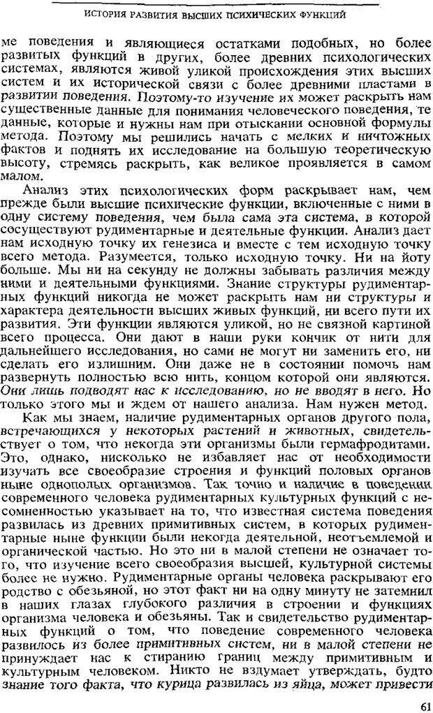 PDF. Том 3. Проблемы развития психики. Выготский Л. С. Страница 59. Читать онлайн
