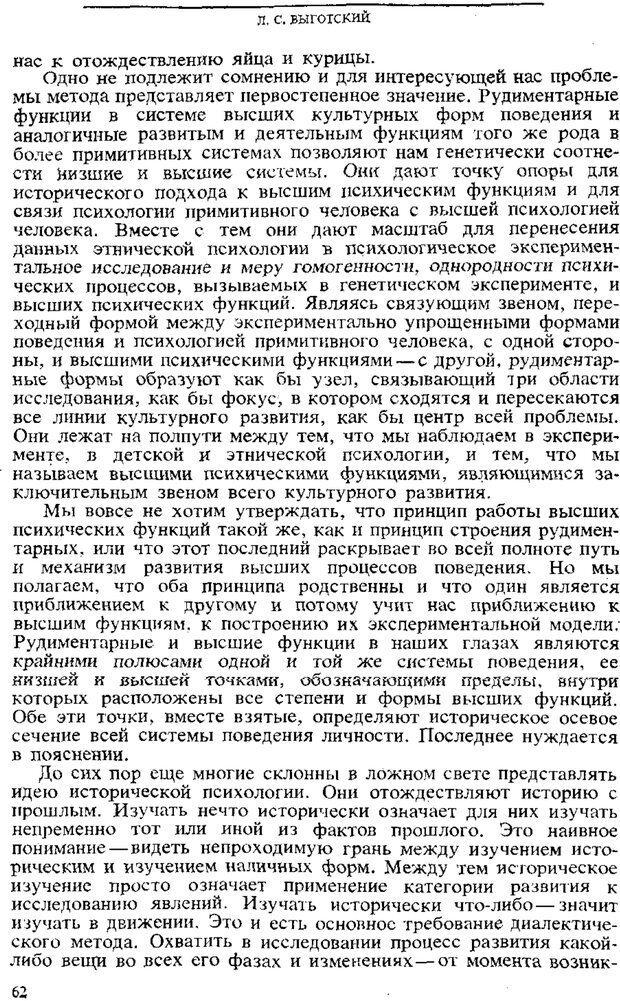 PDF. Том 3. Проблемы развития психики. Выготский Л. С. Страница 60. Читать онлайн