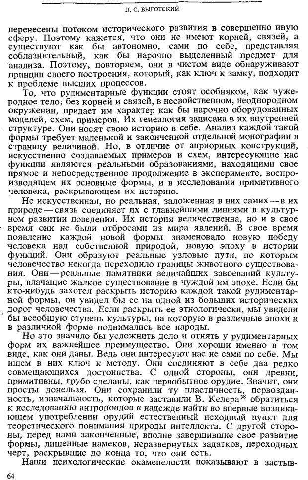 PDF. Том 3. Проблемы развития психики. Выготский Л. С. Страница 62. Читать онлайн