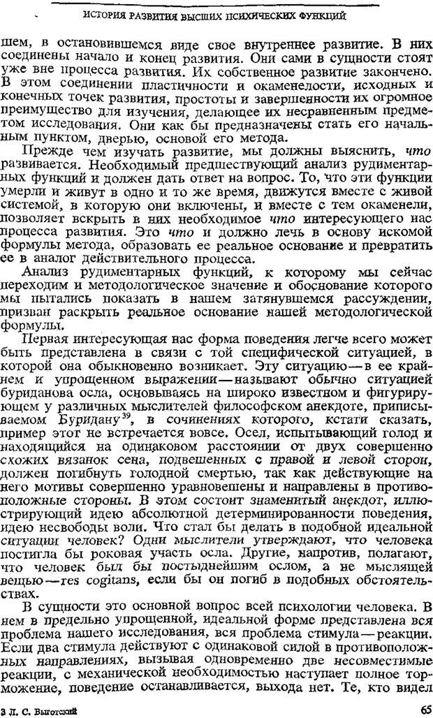 PDF. Том 3. Проблемы развития психики. Выготский Л. С. Страница 63. Читать онлайн