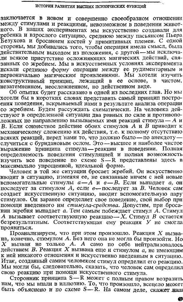 PDF. Том 3. Проблемы развития психики. Выготский Л. С. Страница 67. Читать онлайн