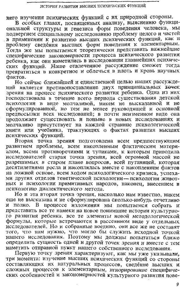 PDF. Том 3. Проблемы развития психики. Выготский Л. С. Страница 7. Читать онлайн