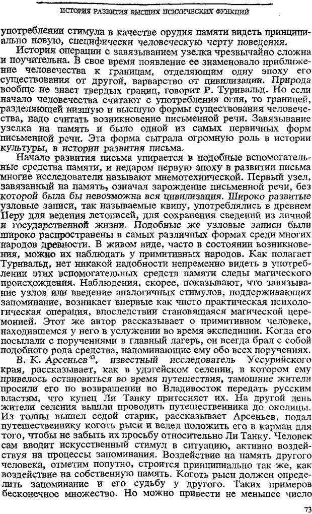 PDF. Том 3. Проблемы развития психики. Выготский Л. С. Страница 71. Читать онлайн