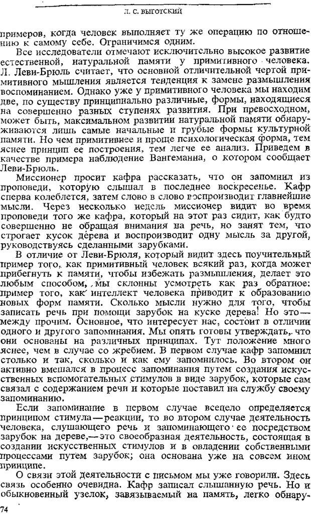 PDF. Том 3. Проблемы развития психики. Выготский Л. С. Страница 72. Читать онлайн