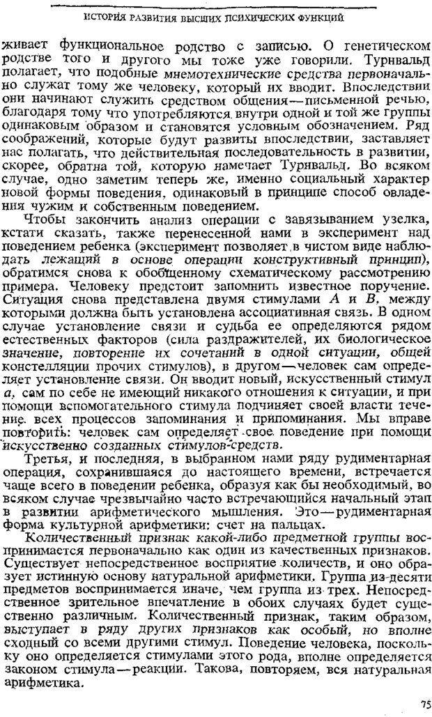 PDF. Том 3. Проблемы развития психики. Выготский Л. С. Страница 73. Читать онлайн