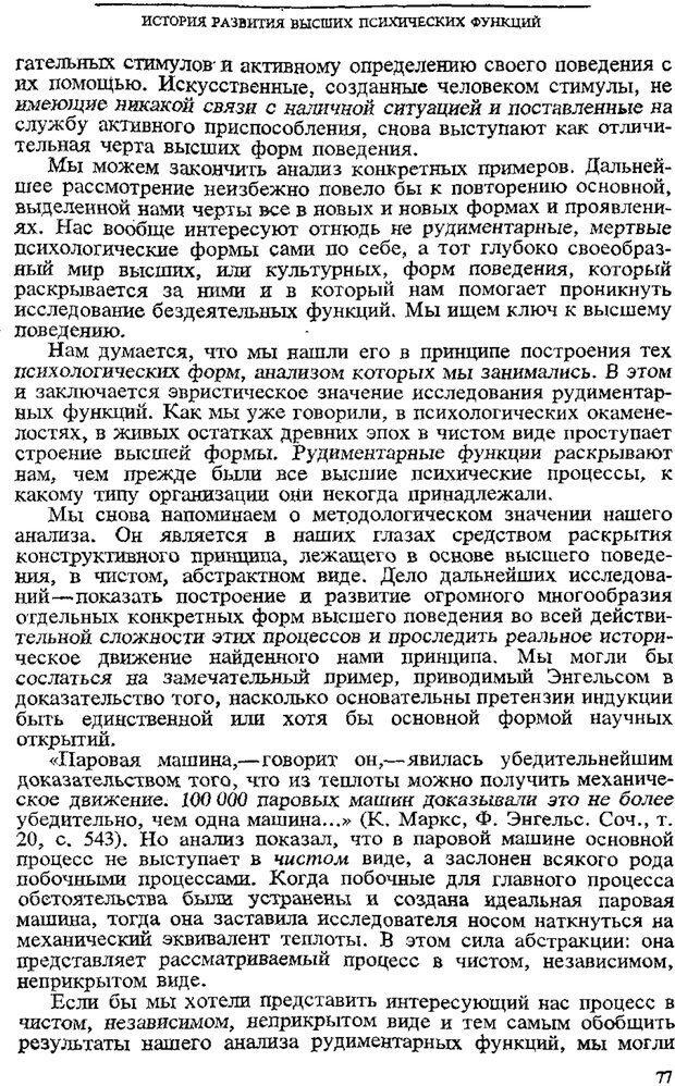 PDF. Том 3. Проблемы развития психики. Выготский Л. С. Страница 75. Читать онлайн