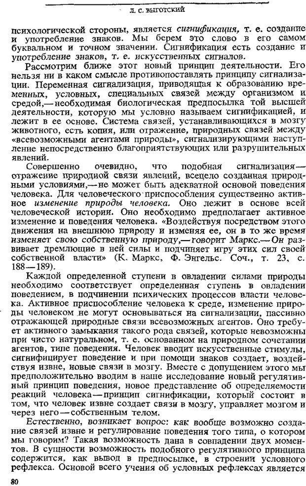 PDF. Том 3. Проблемы развития психики. Выготский Л. С. Страница 78. Читать онлайн