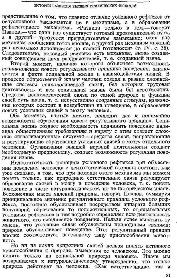PDF. Том 3. Проблемы развития психики. Выготский Л. С. Страница 79. Читать онлайн