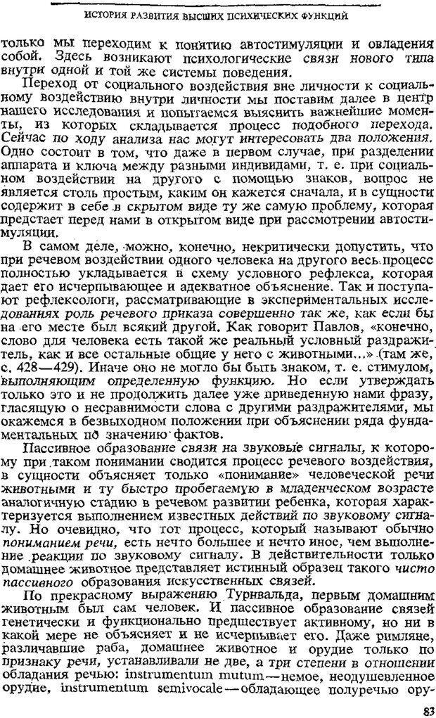 PDF. Том 3. Проблемы развития психики. Выготский Л. С. Страница 81. Читать онлайн