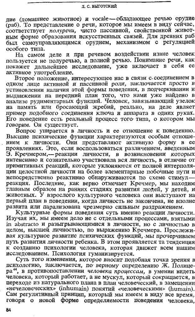 PDF. Том 3. Проблемы развития психики. Выготский Л. С. Страница 82. Читать онлайн