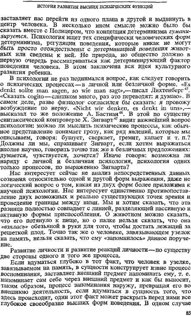 PDF. Том 3. Проблемы развития психики. Выготский Л. С. Страница 83. Читать онлайн